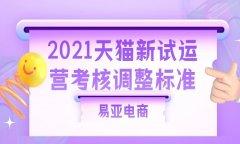<b>2021年天猫入驻将会变得更简单</b>
